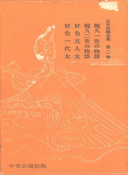 定本西鶴全集〈第2巻〉-電子書籍
