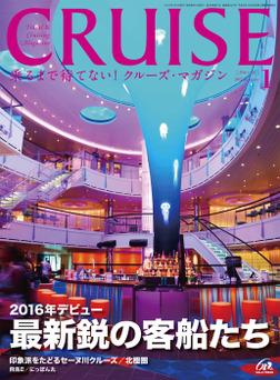 CRUISE(クルーズ)2017年1月号-電子書籍