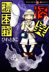 怪異標本箱(ほんとにあった怖い話コミックス)