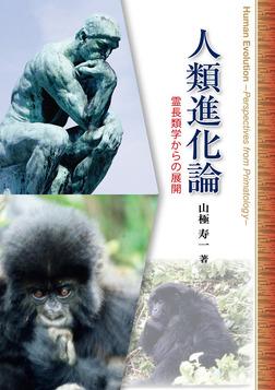 人類進化論 霊長類学からの展開-電子書籍