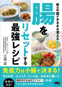 腸をリセットする最強レシピ-電子書籍