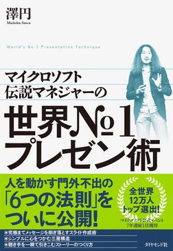 マイクロソフト伝説マネジャーの 世界No.1プレゼン術-電子書籍