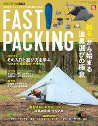 RUN+TRAIL別冊 ファストパッキング2020