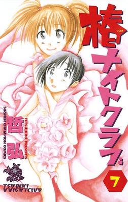 椿ナイトクラブ(7)-電子書籍