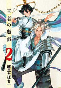 王者の遊戯 2巻