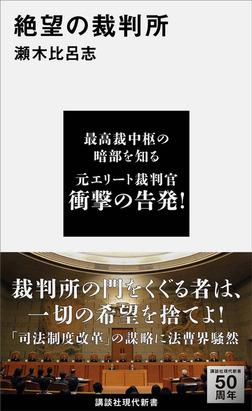 絶望の裁判所-電子書籍
