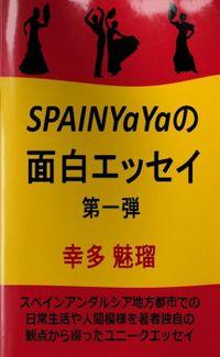SPAIN YaYaの面白エッセイ 第一弾