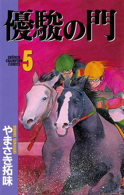 優駿の門(5)-電子書籍