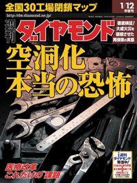 週刊ダイヤモンド 02年1月12日号