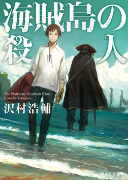 海賊島の殺人-電子書籍