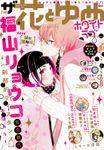 【電子版】ザ花とゆめホワイトラブ(2021年3/1号)