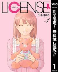 LICENSE ライセンス【期間限定無料】 1