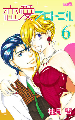 恋愛プロトコル 6巻-電子書籍