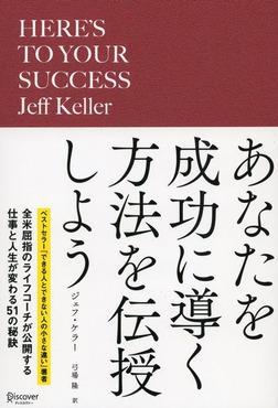 あなたを成功に導く方法を伝授しよう-電子書籍