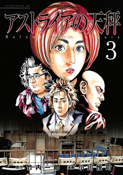 アストライアの天秤(3)-電子書籍
