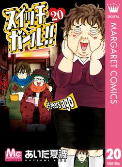 スイッチガール!! 20-電子書籍