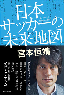 日本サッカーの未来地図 【電子特別版】-電子書籍