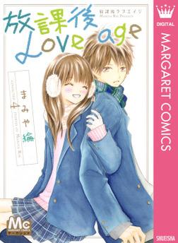 放課後Love age-電子書籍