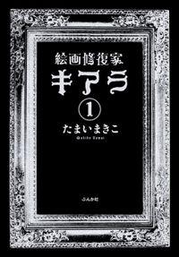 絵画修復家キアラ(分冊版) 【第1話】