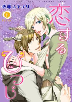 恋するひつじ (3)-電子書籍
