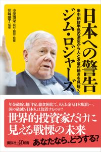日本への警告 米中朝鮮半島の激変から人とお金の動きを見抜く(講談社+α新書)