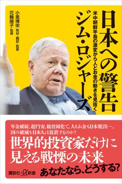 日本への警告 米中朝鮮半島の激変から人とお金の動きを見抜く-電子書籍