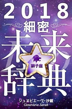 2018年占星術☆細密未来辞典獅子座-電子書籍