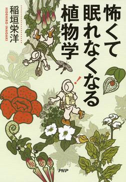 怖くて眠れなくなる植物学-電子書籍