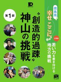 """徳島発幸せここに分冊版第1部 """"創造的過疎""""神山の挑戦"""