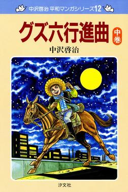 中沢啓治 平和マンガシリーズ 12巻 グズ六行進曲 中巻-電子書籍