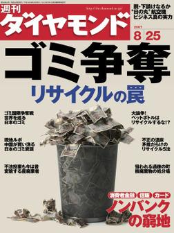 週刊ダイヤモンド 07年8月25日号-電子書籍