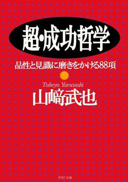 超・成功哲学 品性と見識に磨きをかける88項-電子書籍