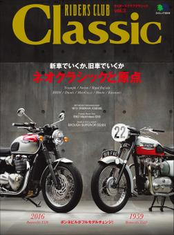 RIDERS CLUB Classic Vol.3-電子書籍