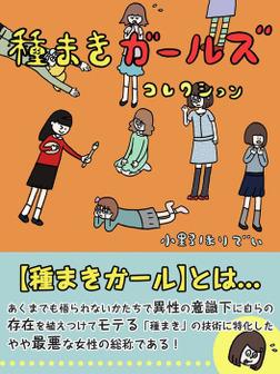 種まきガールズコレクション-電子書籍