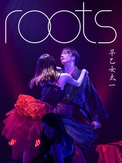 【デジタル限定】早乙女太一写真集「roots」-電子書籍