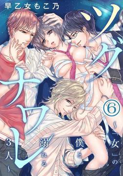 ツグナワレ~「女」の僕と溺れる3人~(6)-電子書籍