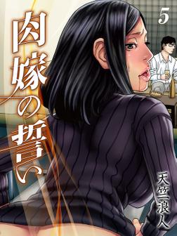 肉嫁の誓い(5)-電子書籍