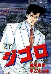 ジ・ゴ・ロ (27)
