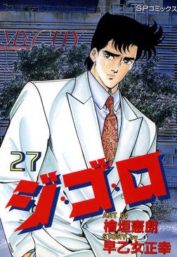 ジ・ゴ・ロ (27)-電子書籍