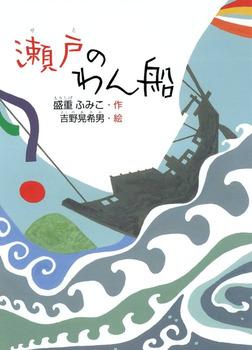 瀬戸のわん船-電子書籍