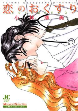 恋のおくすり-電子書籍