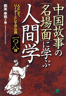 中国故事の「名場面」に学ぶ人間学-電子書籍