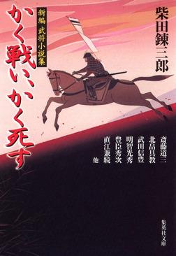 新編武将小説集 かく戦い、かく死す-電子書籍