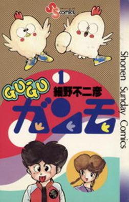 GU-GUガンモ(1)-電子書籍