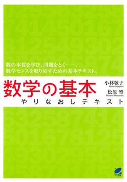 数学の基本やりなおしテキスト-電子書籍