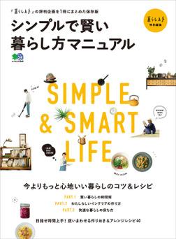シンプルで賢い暮らし方マニュアル-電子書籍