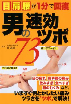 男の速効ツボ-電子書籍