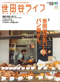 世田谷ライフmagazine No.59-電子書籍