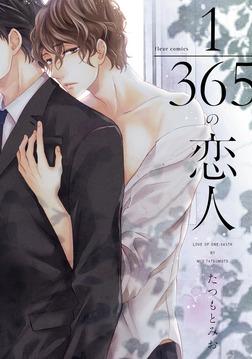 1/365の恋人【電子特典付き】-電子書籍