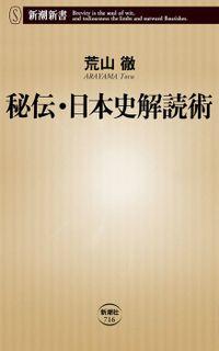 秘伝・日本史解読術